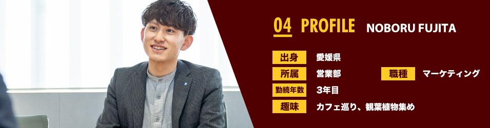 藤田 昴 プロフィール